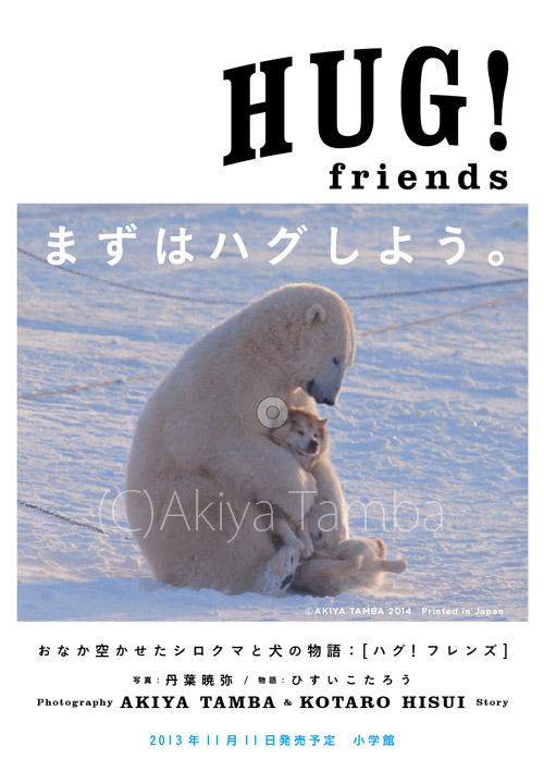 HUG_friends_500.jpg